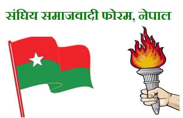 sanghiya-samajbadi-foram
