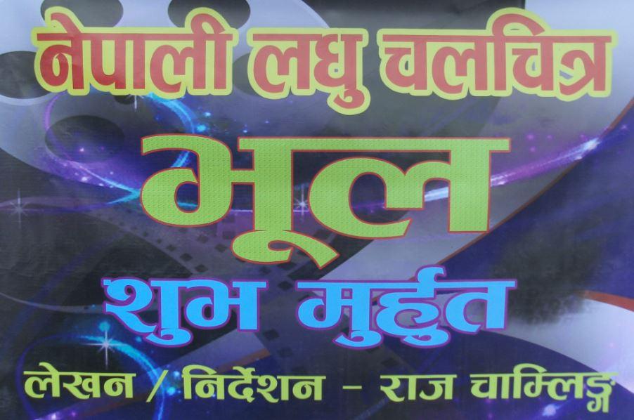 bhul photo