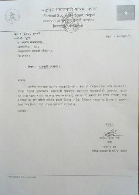 sanghiya samajbadi